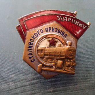 Ударнику Сталинского призыва №4