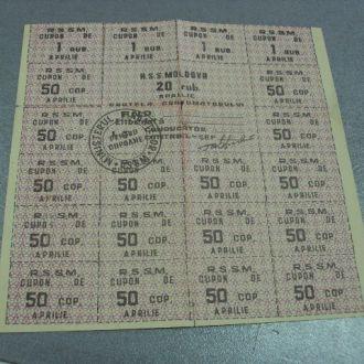 20 рублей молдова талоны