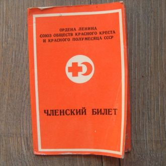 Членский билет Союза Красного креста и полумесяца