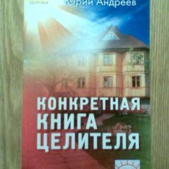 Книга  Юрий Андреев *Конкретная книга целителя*