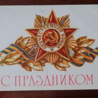 Открытка СССР,1984г. С днем Победы/Украина/