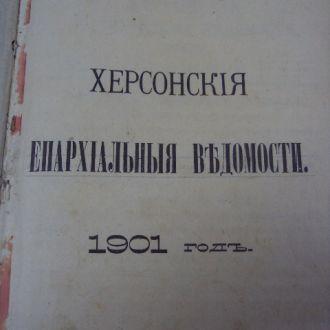 книга Херсонские Епархиальные ведомости 1901 год
