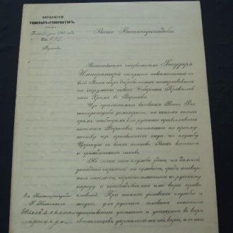 документ Варшавский генерал губернатор 1893 год
