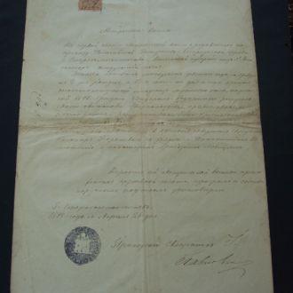 Выписка из метрической книги 1894 год
