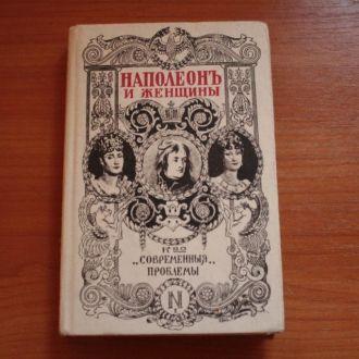 Фредерик Массона - Наполеон и Женщины (репринт)