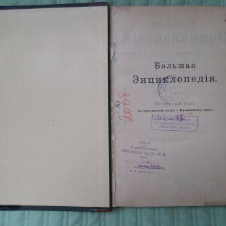 С.Н. Южаков. Большая энциклопедия. Том 4