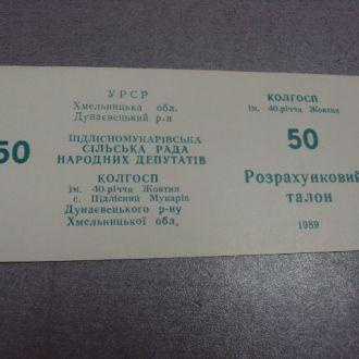 50 талон 1989 колхозные деньги