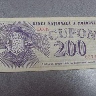 200 купонов 1992 молдова