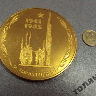 медаль 40 лет победы хмельницкий