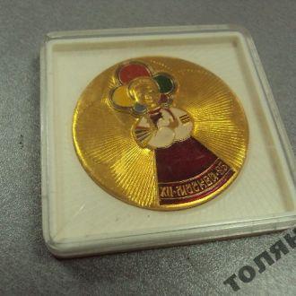 медаль фестиваль 1985 москва вручалась участникам