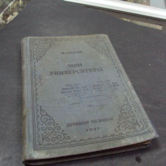 книга мои университеты Горький 1937 год №101