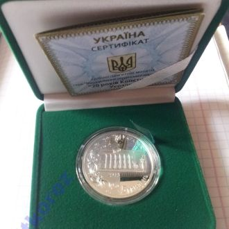 20 років Конституції України 5 грн 2016 срібло НБУ