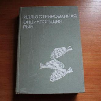 Ст.Франк - Иллюстрированная Энциклопедия Рыб