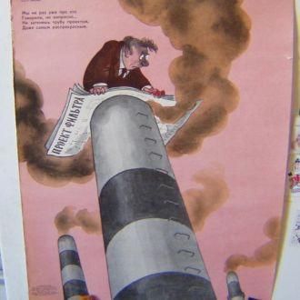 Сатирический плакат, СССР, 40Х60см
