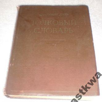 Даль В. Толковый словарь. 1956г .т III П