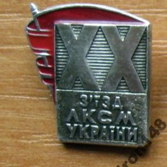 20-й съезд ЛКСМ Украины