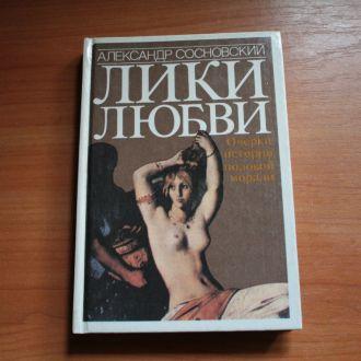 Сосновский - Лики Любви. История Половой Морали