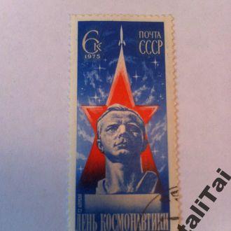 Марка День космонавтики 1975 г.