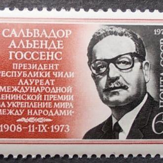 СССР 1973 г. Сальвадор Альенде **