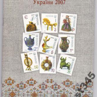 Каталог марок Украины 2007г.