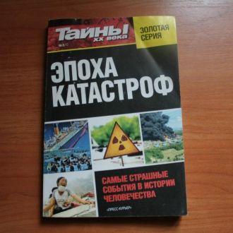 Тайны ХХ Века: Эпоха Катастроф