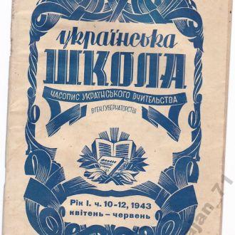 Часопис Українського Вчительства в Ген.Губ.1943