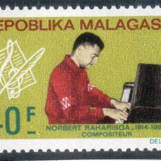 Мадагаскар 1967 композитор MNH