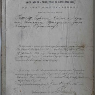 Наградной лист. Орден Св. Станислава 2 степени.