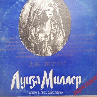 пластинка -Верди-Луиза Миллер- комплект из 3пласт