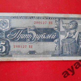 СССР 1938 5 рублей Серия ЯЯ