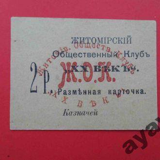 ЖИТОМИР Общественный клуб ХХ век.  2 рубля