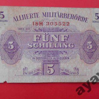 Сов Военная администрация Австрия 1944 5 шиллингов