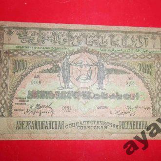 АЗЕРБАЙДЖАН 1921 10000 рублей