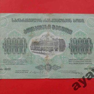 ГРУЗИЯ 1922 10000 рублей