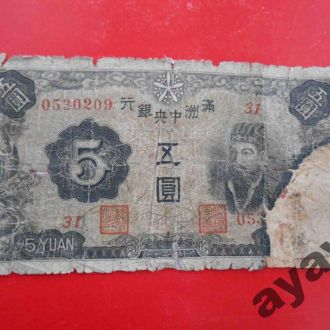 МАНЧЖОУ ГО 5 Юань Китай оккупация