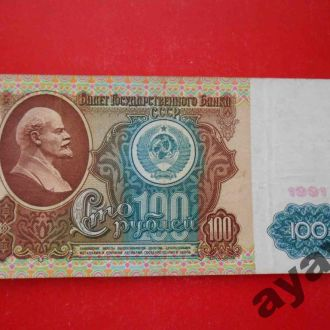 СССР 1991 100 рублей В.зн. 'Ленин'