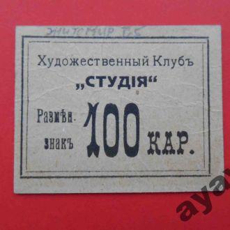 ЖИТОМИР Художественный клуб СТУДИЯ 100 карбованцев