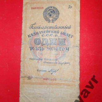СССР 1928 Один рубль золотом.