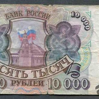 РОССИЯ 1993 10000 рублей