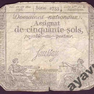 ФРАНЦИЯ 1793  50 Су. ПОДЛИННАЯ банкнота, Фр. револ