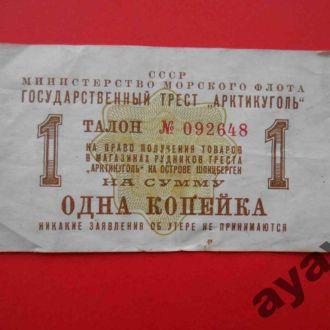 ШПИЦБЕРГЕН 1961 Арктикуголь 1 копейка
