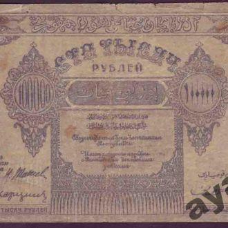 АЗЕРБАЙДЖАН Соц респ. 1922 100000 руб.Фиолетовый