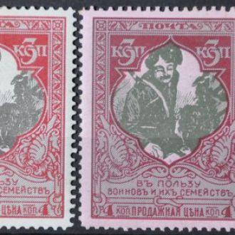 Россия 1914-1915 перф.11 1/2