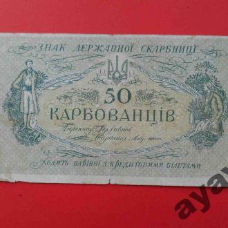 УКРАИНА 1918 50 карбованцев БЕЗ НОМЕРА!