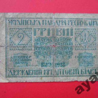 Украина УНР 1918 2 гривны