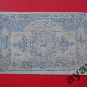 АЗЕРБАЙДЖАН Соц респ. 1922 100000 руб. Голубой. XF