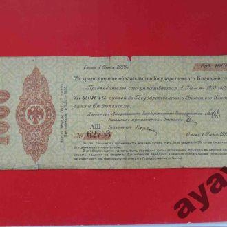 КОЛЧАК 1919 Россия 1000 руб. Июнь 5% обязательство