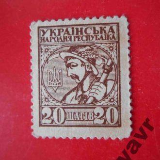 УНР ( Скоропадский) 1918 20 шагов Марки-деньги XF