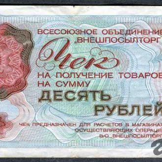 ВНЕШПОСЫЛТОРГ 1976 10 рублей.