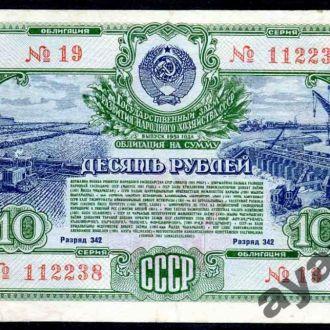 СССР 1951 10 рублей ОБЛИГАЦИЯ Заем развития